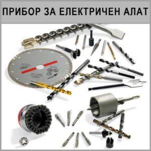 Прибор за Електричен Алат