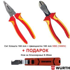 Гарнитура клешти и цвикцангла VDE (1000V) WURTH